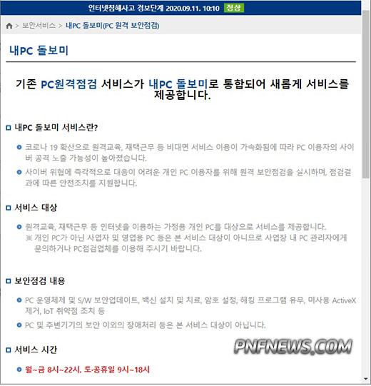 내PC 돌보미.한국인터넷진흥원.jpg