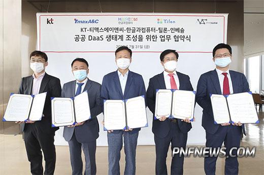 토종IT기업들-공공 DaaS협력.jpg