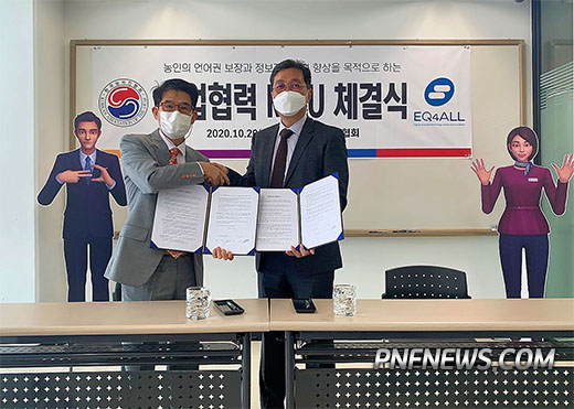 이큐포올-한국농아인협회.MOU체결.jpg