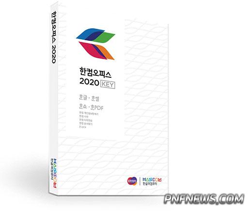 한컴오피스2020.jpg