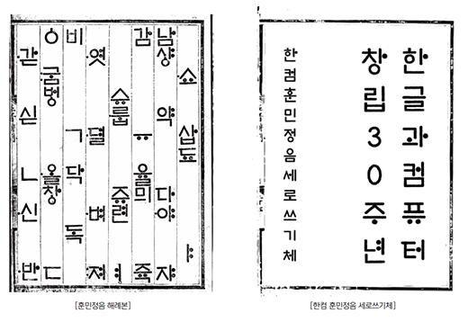 한컴 훈민정음 세로쓰기체.png
