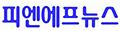 pnfnews_logo120.jpg