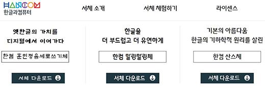 한컴-서체5종.png